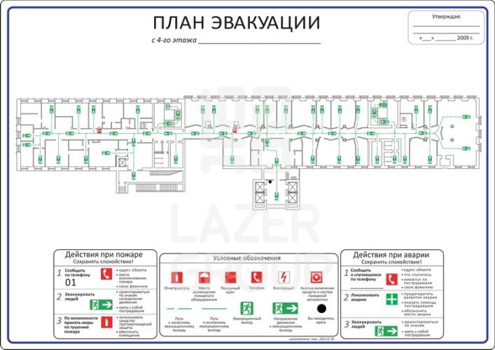 схема эвакуации, печать плана