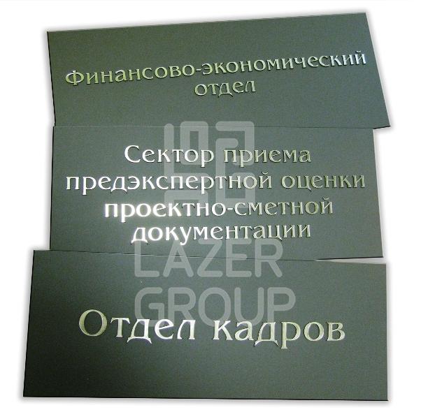 изготовление табличек на двери