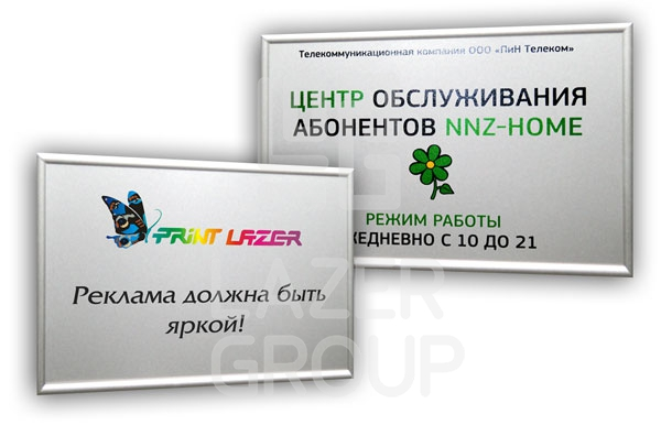 пластиковые таблички с цветным логотипом в профиле