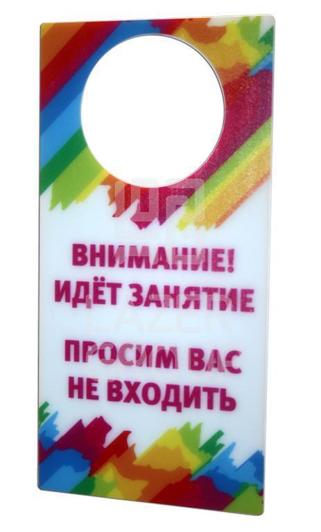 таблички из пластика с печатью в виде крючка